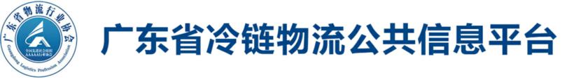 广东省冷链信息公共平台-贸易站点